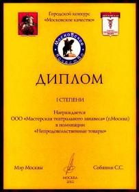Московское качество 2012